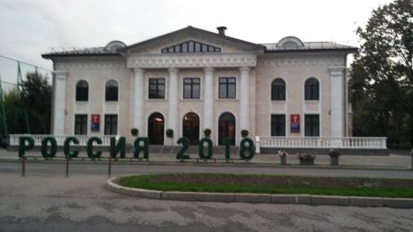 (Symbolic?) Headquarters of the FIFA World cup 2018, near the Lisniki stadium