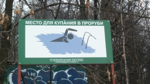 Is it me, or does this sign look like 'designated drowning spot'?