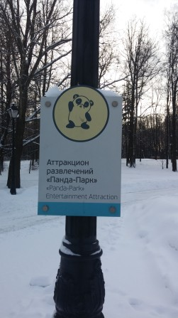 The Russian version of the UK 'Go Ape' an outdoor climbing park 'bears' the name 'Panda Park'. Ironic when Pandas don't really do much climbing